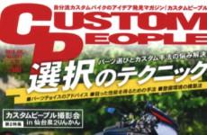 【メディア掲載】CUSTOM PEOPLE(カスタムピープル)vol.181 2018 JUL.
