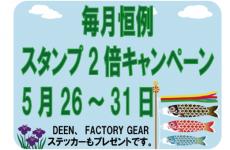 【東京ウエスト店開催】今月もスタンプ2倍キャンペーンスタート31日迄