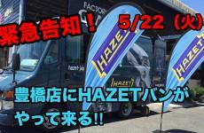 5月22日(火)に豊橋店へHAZETバンが来ます!