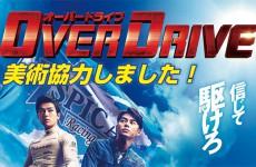 映画「OVER DRIVE」に美術協力しました!