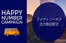 5/25~31までの北大阪店限定企画!