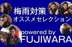 梅雨対策グッズ オススメセレクション powered by FUJIWARA