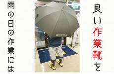作業靴って雨の日用使ってます?
