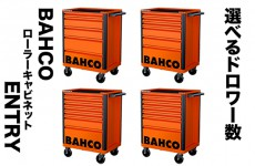 【What's New】BAHCO 2018 model Tool Box ENTRY
