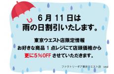 6月11日は雨の日割実施(WEST店限定)