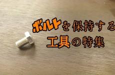 ボルト保持機能付き工具の紹介