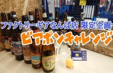 【なんば店限定】スタンプ獲得のチャンス!!