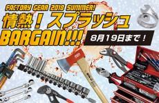2018年夏のセール「情熱!スプラッシュBargain」スタート!