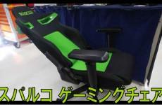 【注目アイテム!!】SPARCO ゲーミングチェア