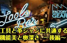 TOOLS BAR vol13  工具と革ジャンに共通する機能美と奥深さ〜後編〜