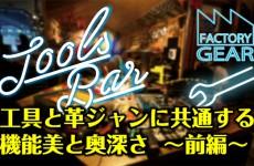 TOOLS BAR vol12 工具と革ジャンに共通する機能美と奥深さ〜前編〜