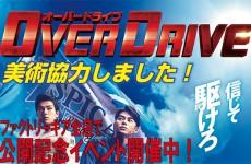 OVER DRIVE映画公開記念イベント開催!