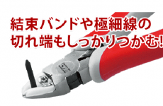 【NEW】TSUNODA Catch-able Cutter Plier