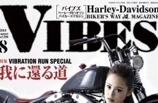 【メディア情報・連載記事】VIBES(バイブズ)8月号