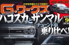 【メディア掲載】G-ワークス 2018年9月号 連載記事・情報掲載
