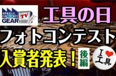 FGTV vol157  工具の日フォトコンテスト入賞者発表! 後編