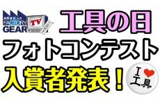 FGTV vol156 工具の日フォトコンテスト入賞者発表! 前編