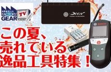 FGTV vol158 この夏、大人気の注目商品特集!その1