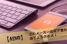 【ASMR】どのメーカーのギアの音か当てようクイズ!②【イヤホン推奨】