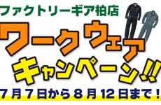 柏店限定【ワークウェアキャンペーン!!】