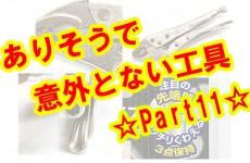 ありそうで意外とない工具☆Part11☆
