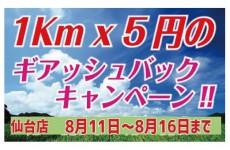 【仙台店】お盆期間中の営業のお知らせ