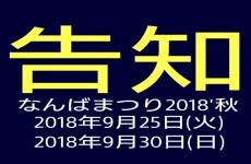 9/25(火)、9/30(日)【なんば店】なんばまつり2018'秋