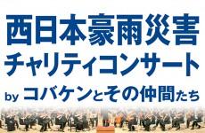 西日本豪雨災害チャリティーコンサート by コバケンとその仲間たち