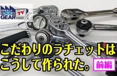 FGTV vol160 1本のこだわりラチェットは、どのようにして作られているのか?