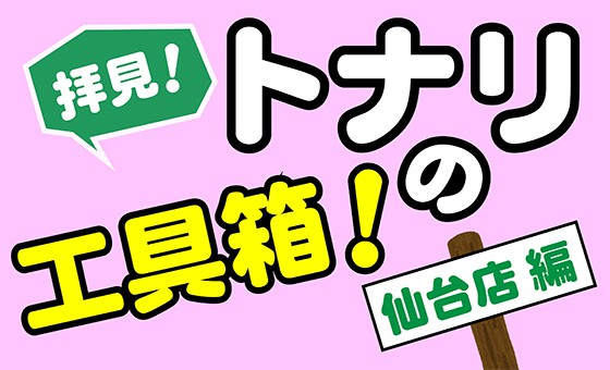 sendai_toolbox