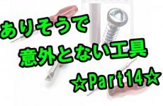 ありそうで意外とない工具☆Part14☆