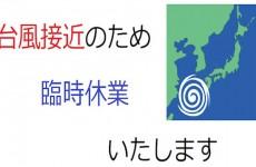 台風24号接近に伴う本日の営業についてのお知らせ