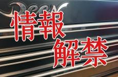 9/25(火)、9/30(日)【なんば店】大特価工具箱情報@なんばまつり2018'秋