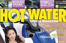 【メディア情報・連載記事】HOT WATER SPORTS MAGAZINE(ホットウォータースポーツマガジン)10月号