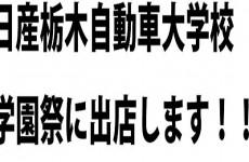 学園祭オーキャンに出店します~日産栃木自動車大学校~