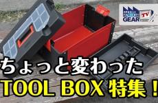 FGTV vol164 携帯にも便利な変わり種TOOL BOX特集!