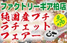 【柏店イベント】純国産プチ・ラチェットフェア