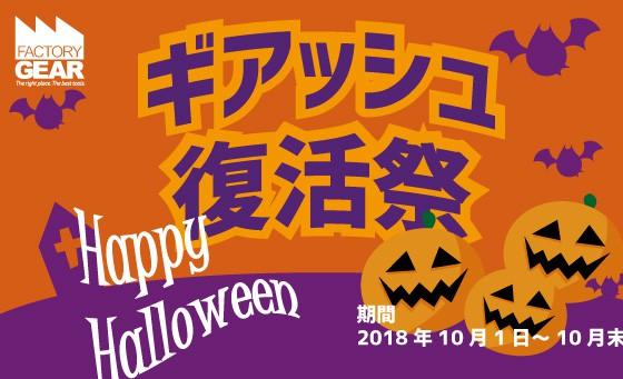 halloween560x340