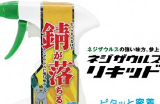 【NEW】Neji-saurus Liquid(foaming type)