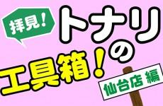 拝見!トナリの工具箱★第九弾!