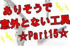 ありそうで意外とない工具☆Part15☆