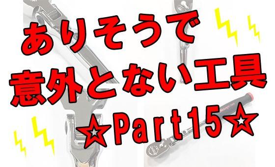 ありない工具15