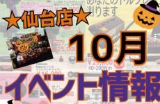 ★仙台店★10月のイベント情報