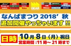 【本日開催!!】なんばまつり2018秋 追加開催しちゃいます!!