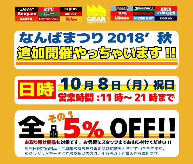 2018.10なんばまつり表最終