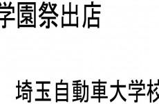 10月21日(日) 埼自大祭に出店します!