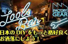 TOOLS BAR vol17 日本のDIYをもっと格好良くお洒落にしよう!
