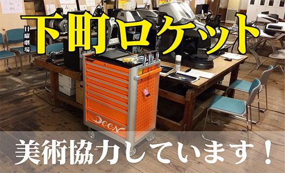 shitamachi560