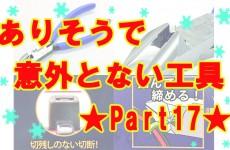 ありそうで意外とない工具☆Part17☆