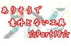 ありそうで意外とない工具☆Part18☆